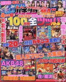 パチンコ実戦ギガMAX (マックス) 2020年 01月号 [雑誌]
