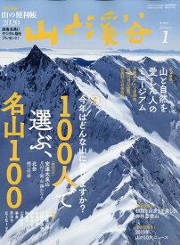 山と渓谷 2020年 01月号 [雑誌]