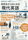 NHKラジオ 高校生からはじめる「現代英語」 2020年 01月号 [雑誌]