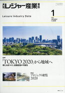 月刊 レジャー産業資料 2020年 01月号 [雑誌]