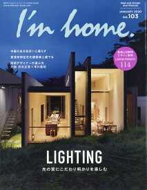 I'm home (アイムホーム) 2020年 01月号 [雑誌]