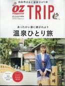 OZ magazine TORIP(オズマガジントリップ) 2020年 01月号 [雑誌]
