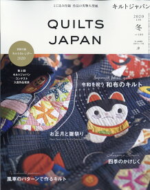 Quilts Japan (キルトジャパン) 2020年 01月号 [雑誌]