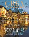 CREA Traveller (クレア・トラベラー) 2020年 01月号 [雑誌]