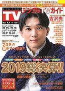 デジタルTVガイド中部版 2020年 01月号 [雑誌]