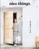 nice things (ナイスシングス) 2020年 01月号 [雑誌]