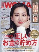 日経 WOMAN (ウーマン) 2020年 01月号 [雑誌]