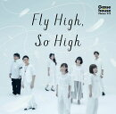 Fly High, So High (初回限定盤 2CD)