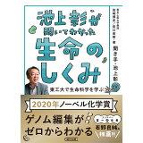 池上彰が聞いてわかった生命のしくみ (朝日文庫)