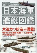 日本海軍艦艇図鑑