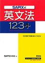 SAPIX式英文法123 +