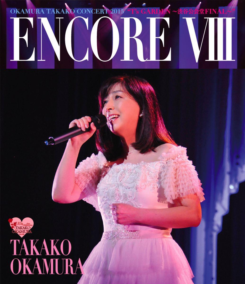 "ENCORE VIII OKAMURA TAKAKO CONCERT 2015 ""T's GARDEN 〜渋谷公会堂 FINAL〜""【Blu-ray】 [ 岡村孝子 ]"