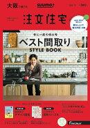 SUUMO注文住宅 大阪で建てる 2020年冬号 [雑誌]