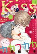 KISS (キス) 2020年 01月号 [雑誌]