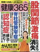 健康365 (ケンコウ サン ロク ゴ) 2020年 01月号 [雑誌]
