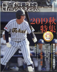 報知高校野球 2020年 01月号 [雑誌]