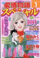 15の愛情物語スペシャル 2020年 01月号 [雑誌]
