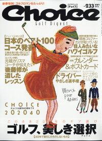 Choice (チョイス) 2020年 01月号 [雑誌]