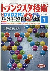トランジスタ技術 2020年 01月号 [雑誌]
