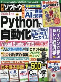 日経ソフトウエア 2020年 01月号 [雑誌]