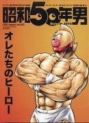 Under(アンダー)400増刊 昭和50年男 2020年 01月号 [雑誌]