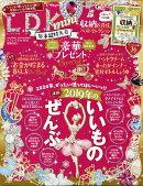 LDK mini 2020年 01月号 [雑誌]