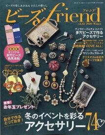 ビーズ friend (フレンド) 2020年 01月号 [雑誌]