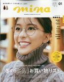 mina (ミーナ) 2020年 01月号 [雑誌]