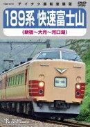 189系 快速富士山 新宿〜大月〜河口湖