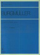 ブルクミュラー/25の練習曲