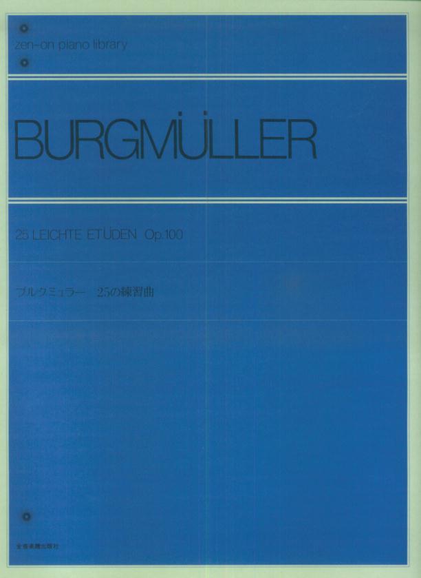 ブルクミュラー/25の練習曲 (Zen-on piano library) [ ヨハン・フリードリヒ・フランツ・ブルクミ ]