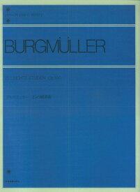 ブルクミュラー:25練習曲 Op.100 (Zen-on piano library) [ ヨハン・フリードリヒ・フランツ・ブルクミ ]