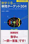 数学2・B単問ターゲット304