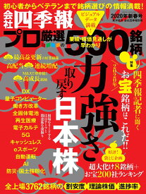 別冊 会社四季報 プロ500銘柄 2020年 1集・新春号 [雑誌]