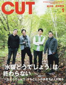 Cut (カット) 2020年 01月号 [雑誌]