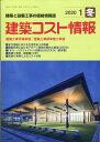 建築コスト情報 2020年 01月号 [雑誌]