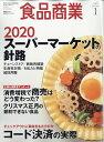 食品商業 2020年 01月号 [雑誌]