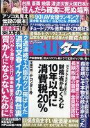 実話BUNKA (ブンカ) タブー 2020年 01月号 [雑誌]