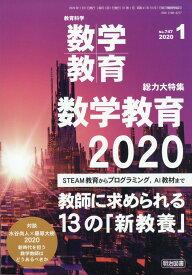 教育科学 数学教育 2020年 01月号 [雑誌]