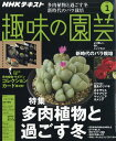 NHK 趣味の園芸 2020年 01月号 [雑誌]