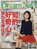 Dream Navi (ドリームナビ) 2020年 01月号 [雑誌]