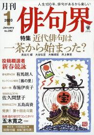 俳句界 2020年 01月号 [雑誌]