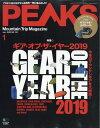 PEAKS (ピークス) 2020年 01月号 [雑誌]
