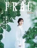 FRaU (フラウ) 2020年 01月号 [雑誌]