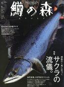 鱒の森 2020年 01月号 [雑誌]