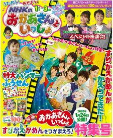 NHKのおかあさんといっしょ 2020年 01月号 [雑誌]