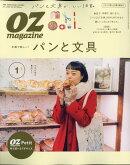 OZ magazine Petit (オズマガジンプチ) 2020年 01月号 [雑誌]