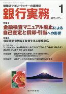 銀行実務 2020年 01月号 [雑誌]