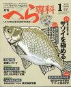 月刊 へら専科 2020年 01月号 [雑誌]