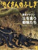 月刊 たくさんのふしぎ 2020年 01月号 [雑誌]